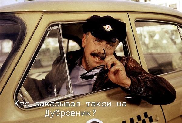 Такси на Дубровник