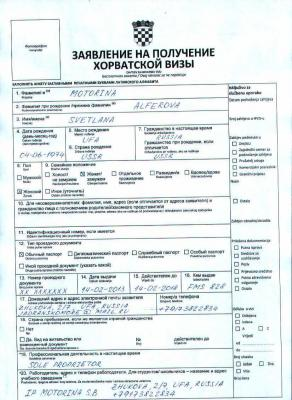 Образец заявления на визу в Хорватию - стр.1