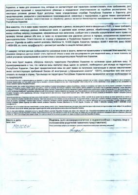 Образец заявления на визу в Хорватию - стр.4