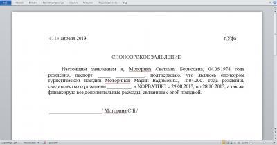 Спонсорское заявления для получения визы в Хорватию